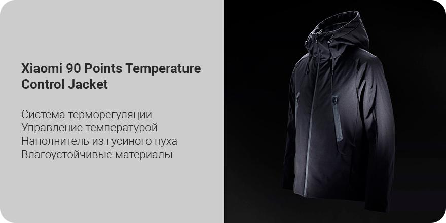 Куртка с подогревом Xiaomi 90 Points Temperature Control Jacket